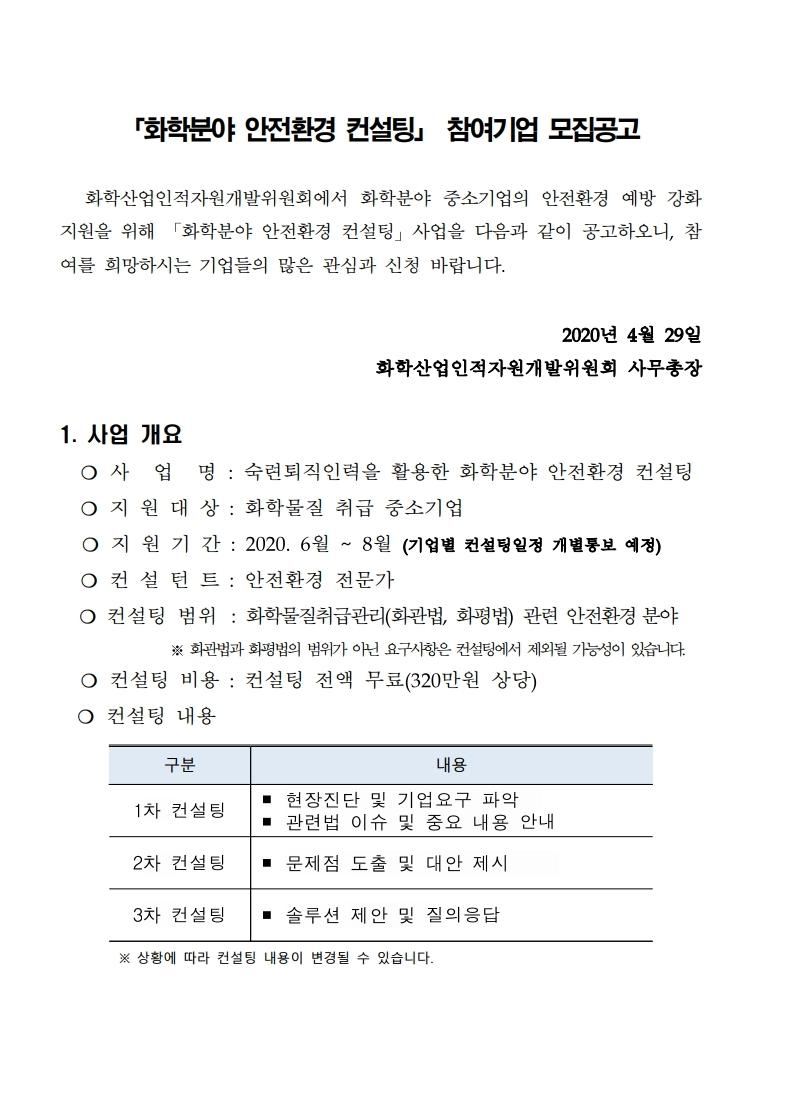 (공고)안전환경 컨설팅 참여기업 모집 공고문.pdf_page_1.jpg