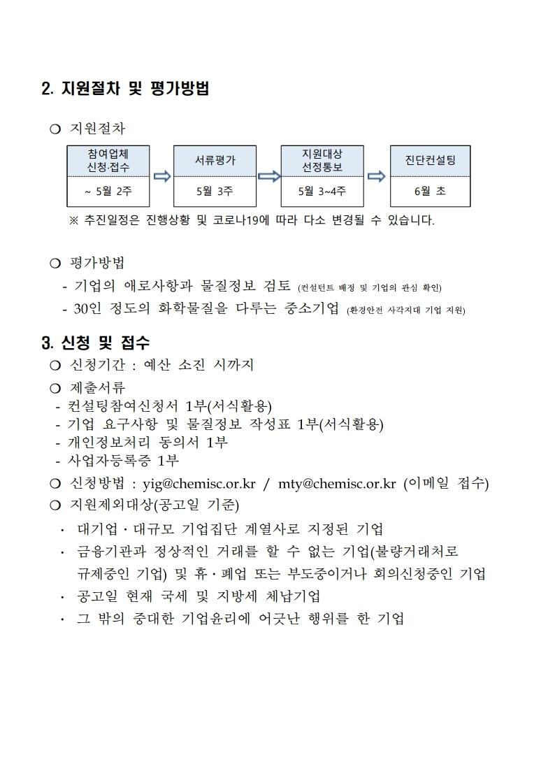 (공고)안전환경 컨설팅 참여기업 모집 공고문.pdf_page_2.jpg