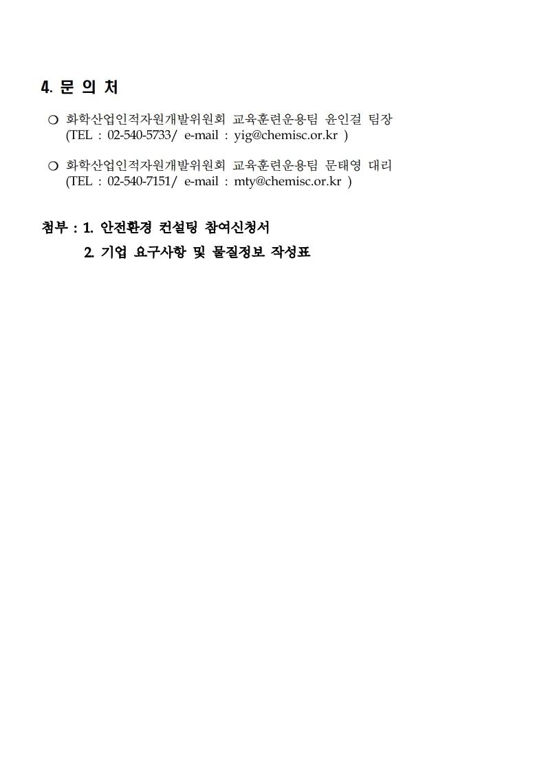 (공고)안전환경 컨설팅 참여기업 모집 공고문.pdf_page_3.jpg