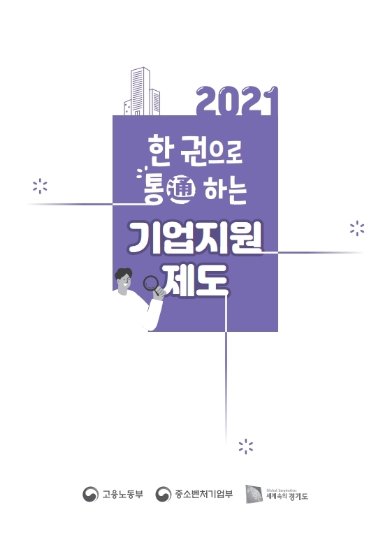 내지_2021 한권으로 통하는 기업지원제도.pdf_page_001.jpg