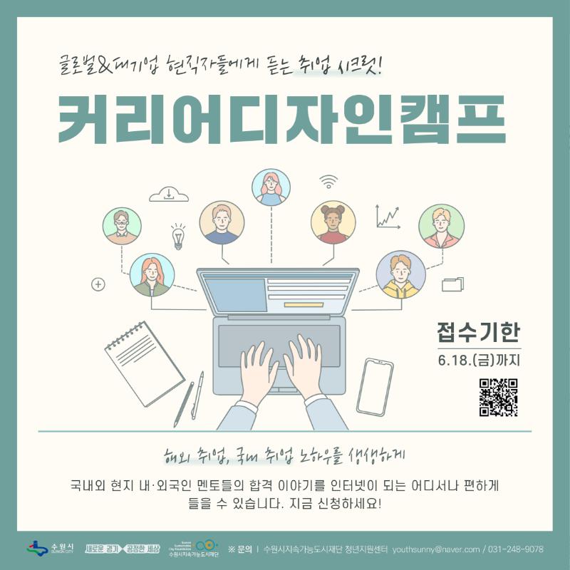 커리어디자인캠프-카드뉴스(1).png