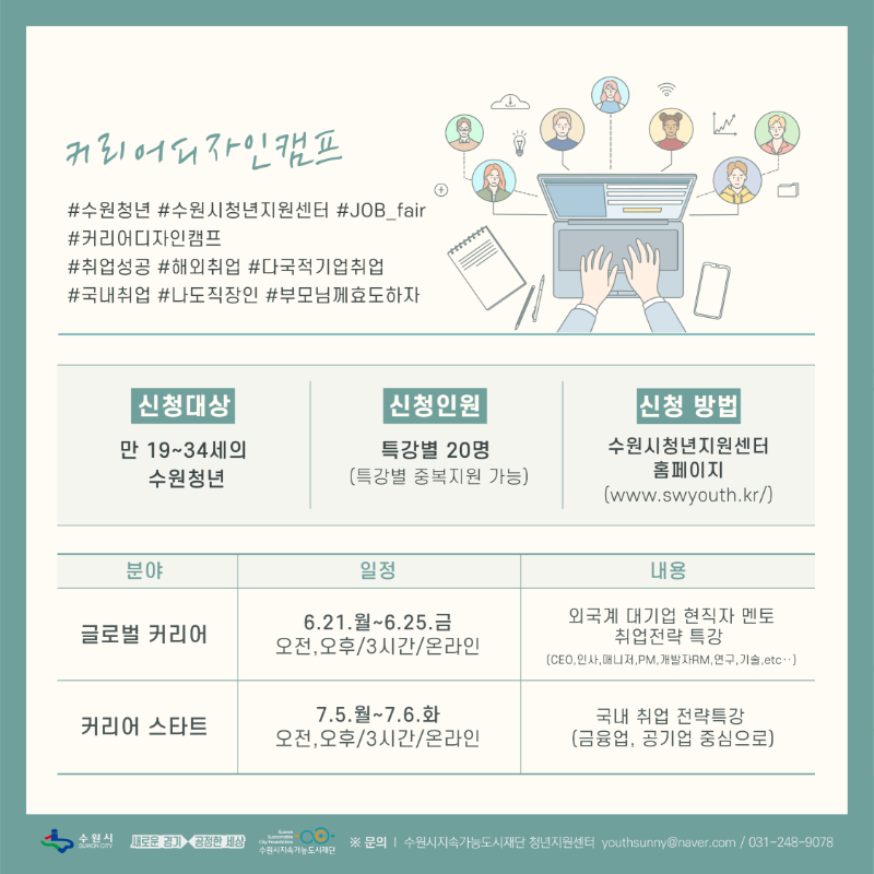 커리어디자인캠프-카드뉴스(2).png