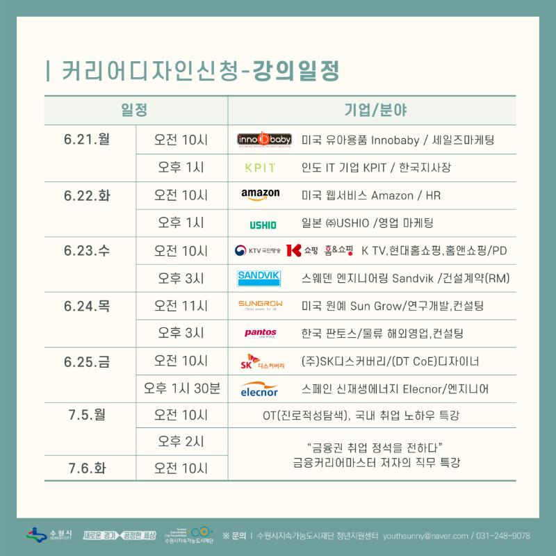 커리어디자인캠프-카드뉴스(3).png